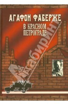 Агафон Фаберже в Красном Петрограде