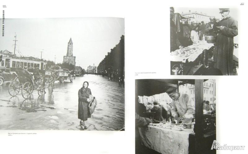Иллюстрация 1 из 17 для Москва в фотографиях. 1920-1930-е годы - Колоскова, Денисова, Лебедева, Коробова   Лабиринт - книги. Источник: Лабиринт