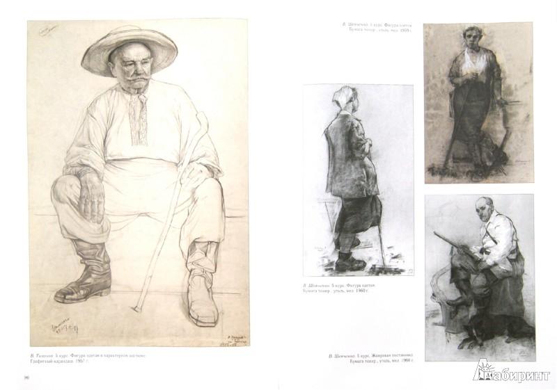 Иллюстрация 1 из 11 для Традиции школы рисования Санкт-Петербургской государственной художественно-промышленной академии | Лабиринт - книги. Источник: Лабиринт