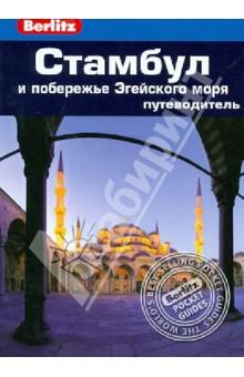 Уилсон Нейл Стамбул и побережье Эгейского моря: Путеводитель