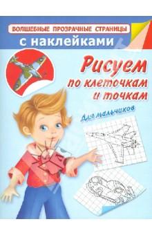 Дмитриева Валентина Геннадьевна Рисуем по клеточкам и точкам. Для мальчиков