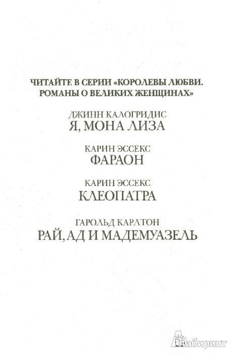 Иллюстрация 1 из 6 для Клеопатра - Карин Эссекс | Лабиринт - книги. Источник: Лабиринт