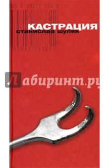 Шуляк Станислав Кастрация; Лука: Романы
