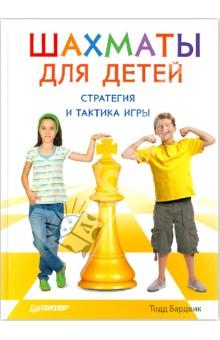 Бардвик Тодд Шахматы для детей. Стратегия и тактика игры
