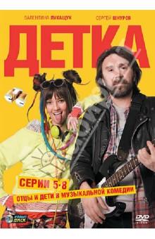 �����. ����� 5-8 (DVD) ����� ����