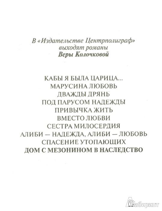 Иллюстрация 1 из 8 для Дом с мезонином в наследство - Вера Колочкова | Лабиринт - книги. Источник: Лабиринт