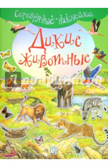 Серебряные наклейки. Дикие животныеЗнакомство с миром вокруг нас<br>Книга с наклейками.<br>Где живут обезьяны, крокодилы, львы и другие дикие звери? Проверь свои знания - найди каждому свое место!<br>Издание для досуга.<br>Для детей 4-6 лет.<br>