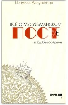 Все о мусульманском посте и Курбан-байрамеИслам<br>Шамиль Рифатович Аляутдинов родился в январе 1974 года в Москве. С 1991 года работает в Духовном управлении мусульман Европейской части России (ДУМЕР); в 2002 году назначен заместителем муфтия ДУМЕР по религиозным вопросам, в 2005 году - руководителем научно-богословского совета ДУМЕР. С 1997 года по настоящее время является проповедником (имам-хатыбом) Московской Мемориальной мечети на Поклонной горе. Автор свыше 30 книг, общим тиражом более чем 400 тысяч экземпляров, некоторые из них стали бестселлерами, а одна была переведена на чеченский, английский и татарский языки. Также является автором и руководителем популярного в Рунете сайта umma.ru.<br>Шамиль Аляутдинов - выпускник Международной исламской академии и факультета исламского права Университета аль-Азхар (Египет). Годы учебы: с 1992 по 1998-й.<br>
