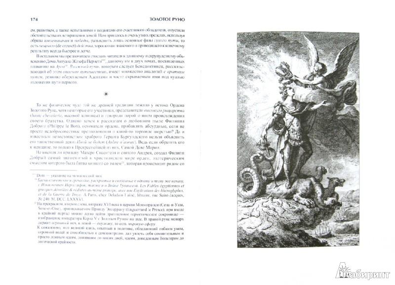 Иллюстрация 1 из 18 для Алхимия. Несколько очерков о Герметической символике и Философской практике - Эжен Канселье | Лабиринт - книги. Источник: Лабиринт
