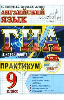 ГИА 2013. Английский язык. Практикум (+CD)