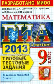ГИА 2013. Математика. 9 класс. Государственная итоговая аттестация. Типовые тестовые задания