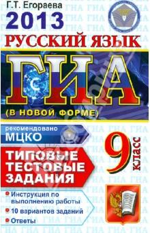 ГИА 2013. Русский язык. 9 класс. Государственная итоговая аттестация. Типовые тестовые задания