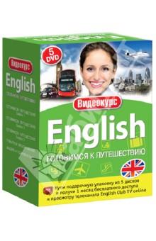 Английский - готовимся к путешествию. Подарочный комплект (DVD)