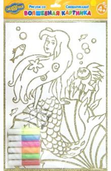 Волшебная раскраска Русалочка + набор гелевых красок 6 цветов (1827г)