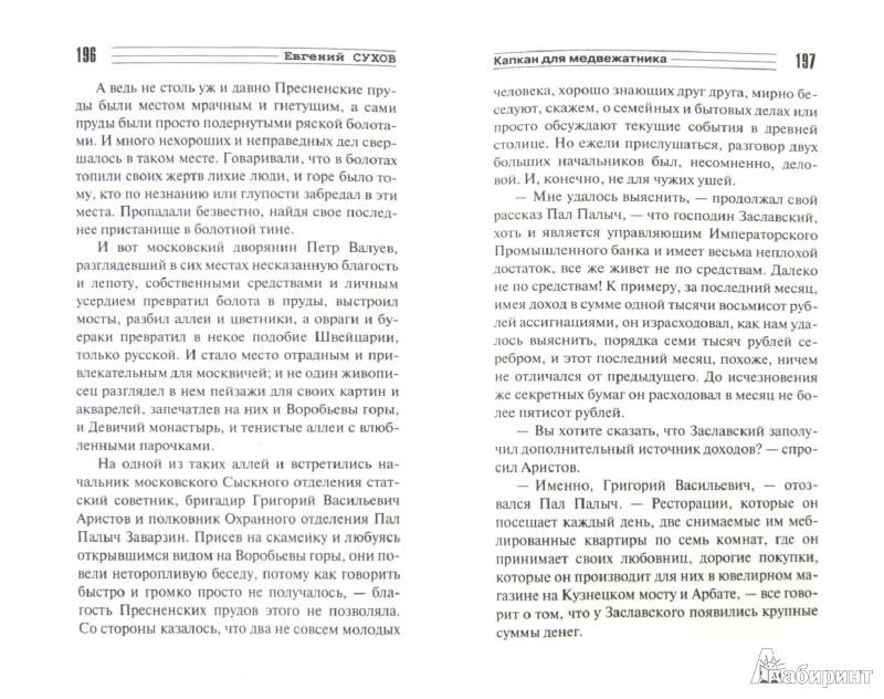 Иллюстрация 1 из 2 для Капкан для медвежатника - Евгений Сухов | Лабиринт - книги. Источник: Лабиринт