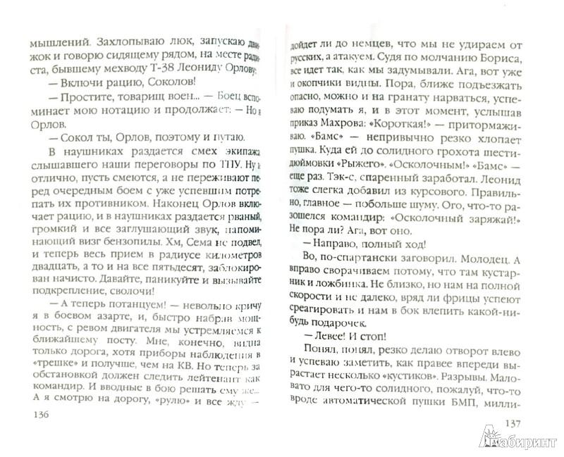 Иллюстрация 1 из 11 для Три танкиста из будущего.Танк прорыва времени КВ-2 - Анатолий Логинов   Лабиринт - книги. Источник: Лабиринт