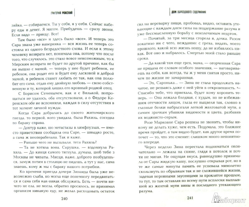 Иллюстрация 1 из 15 для Дом образцового содержания - Григорий Ряжский | Лабиринт - книги. Источник: Лабиринт