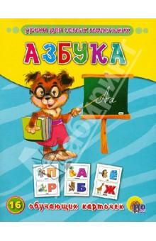 Азбука. Обучающие карточки