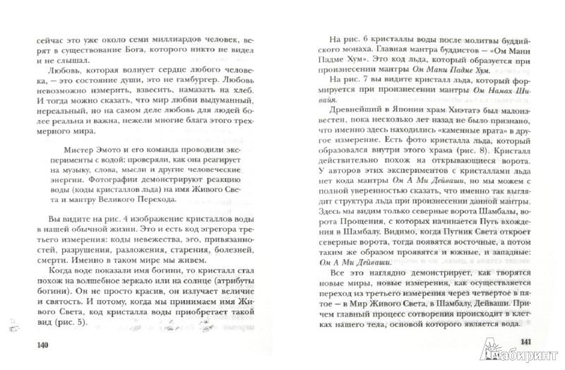 Иллюстрация 1 из 6 для Сутры о Шамбале. Портал в новый мир: замена ДНК-кодов - Владимир Лермонтов | Лабиринт - книги. Источник: Лабиринт