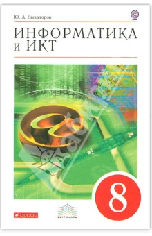 Информатика и ИКТ. 8 класс. Учебник (+CD). ФГОС