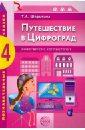 Шорыгина Татьяна Андреевна Путешествие в Цифроград: Знакомимся с компьютером