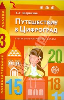 Путешествие в Цифроград: Третья математическая сказка