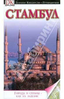 СтамбулПутеводители<br>В путеводителе вы найдете:<br>Множество фотографий, иллюстраций и карт<br>Четыре прекрасных дня в Стамбуле<br>Схемы и планы всех главных достопримечательностей<br>Объемные виды самых интересных районов Стамбула<br>Огромный выбор отелей, ресторанов, магазинов и развлечений<br>Три специально разработанные пешие экскурсии<br>Читается с удовольствием, очаровательные фотографии, исключительно качественные планы и карты. Обсервер<br>Ни один путеводитель не вызовет такого интереса, как этот Индепендент<br>Составители: Рози Эйлифф, Роуз Барринг, Бэрнаби Роджерсон, Кэнен Силей.<br>