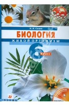 Биология общая биология 10 класс захаров 2010 учебник