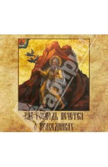 Как Господь печется о праведниках (CDmp3) Сибирская Благозвонница