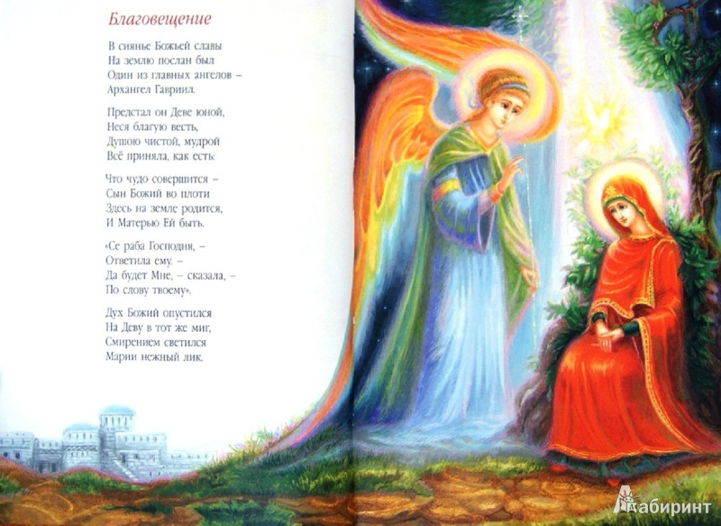 Иллюстрация 1 из 14 для Рождественская азбука - Светлана Зубович | Лабиринт - книги. Источник: Лабиринт