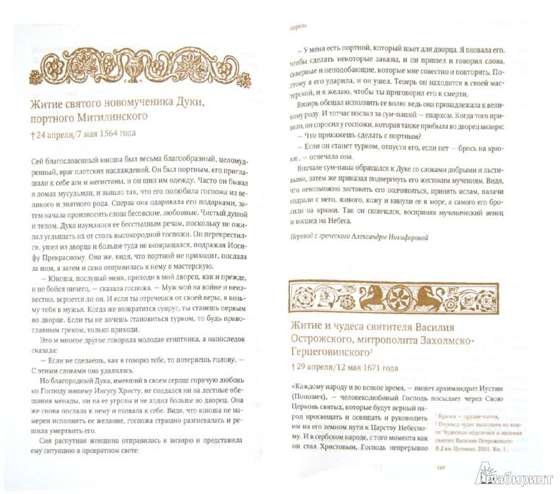 Иллюстрация 1 из 8 для Будь верен до смерти. Судьбы Православия в Османской империи XV - XX вв.   Лабиринт - книги. Источник: Лабиринт