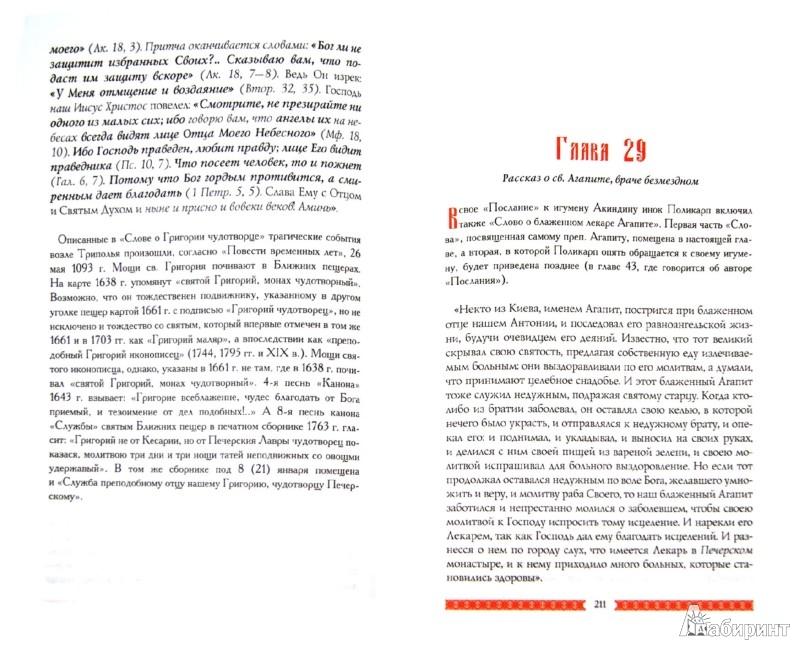 Иллюстрация 1 из 16 для Патерик Печерский. В 2-х томах   Лабиринт - книги. Источник: Лабиринт