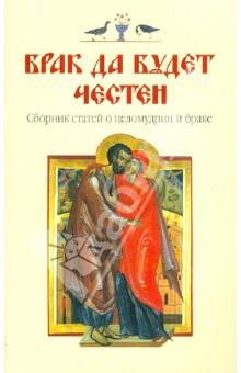 Брак у всех да будет честен... (О долге и обязанностях православных супругов)