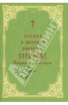 Служба и акафист преподобному Серафиму Вырицкому чудотворцу