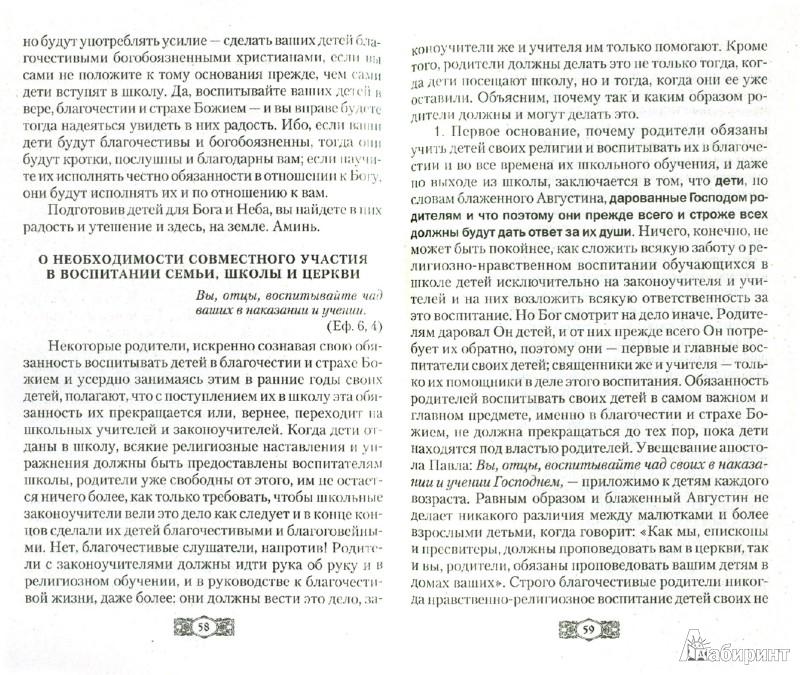 Иллюстрация 1 из 5 для Православное воспитание. Афоризмы и поучения   Лабиринт - книги. Источник: Лабиринт