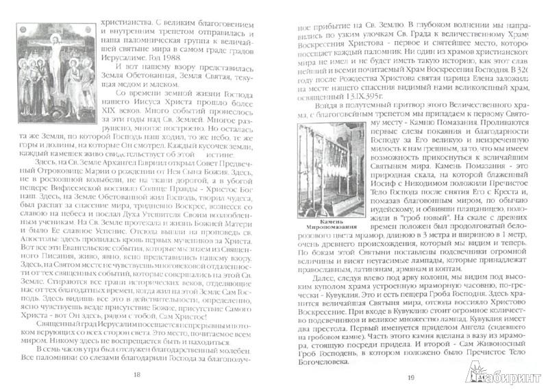 Иллюстрация 1 из 8 для Благодатный Огонь над Гробом Господним | Лабиринт - книги. Источник: Лабиринт