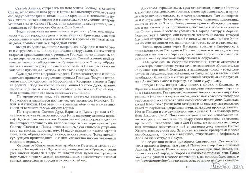 Иллюстрация 1 из 6 для Первоверховные апостолы Петр и Павел | Лабиринт - книги. Источник: Лабиринт