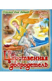 Фонов Сергей Павлович Царственная добродетель