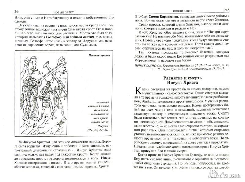 Иллюстрация 1 из 3 для Закон Божий Руководство для семьи и школы | Лабиринт - книги. Источник: Лабиринт