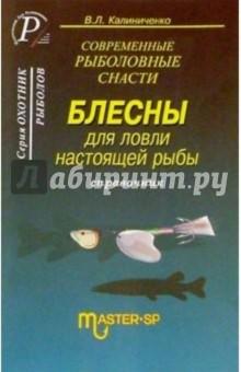 Блесны для ловли настоящей рыбы. Справочник