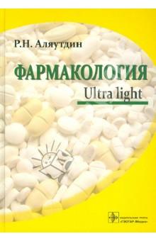 Ренад николаевич аляутдин