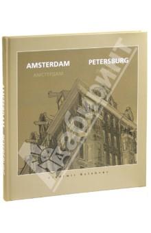 Амстердам - Петербург