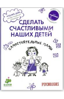 Дени Мадлен Самостоятельные мамы