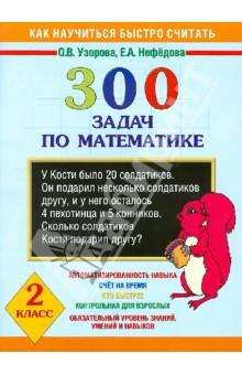 Узорова Ольга Васильевна, Нефедова Елена Алексеевна Математика. 2 класс. 300 задач