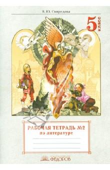 Свиридова Виктория Юрьевна Литература. 5 класс. Рабочая тетрадь. Часть 2