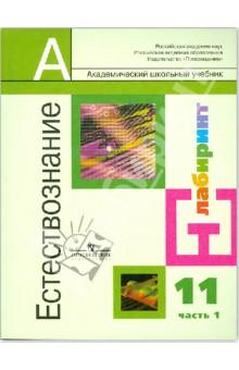 Естествознание. 11 класс. Учебник. В 2-х частях. Часть 1
