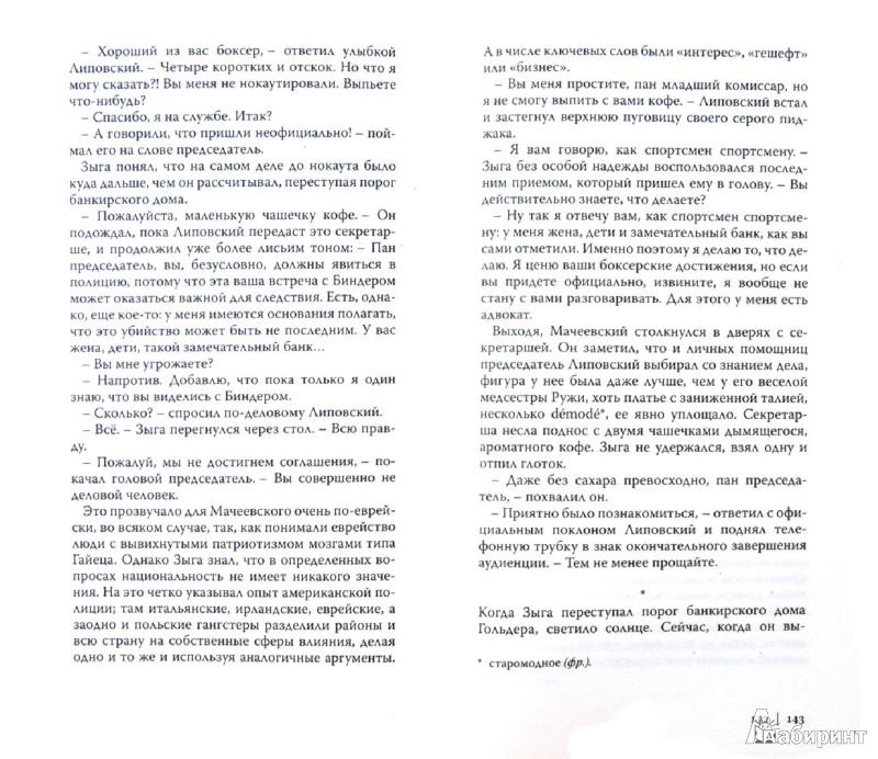 Иллюстрация 1 из 7 для Нецензурное убийство - Марчин Вроньский | Лабиринт - книги. Источник: Лабиринт