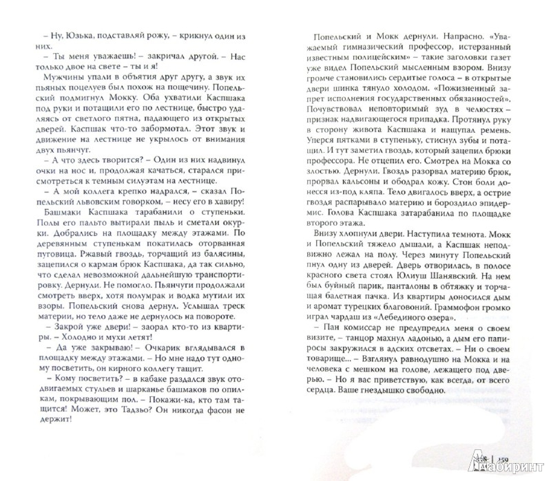 Иллюстрация 1 из 21 для Голова Минотавра - Марек Краевский | Лабиринт - книги. Источник: Лабиринт