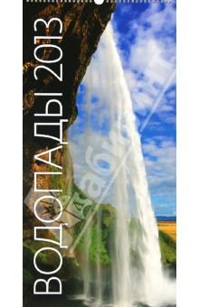 Календарь 2013. Водопады