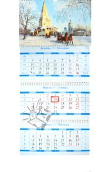 """Календарь 2013 КВ """"Воспоминания о Москве"""""""